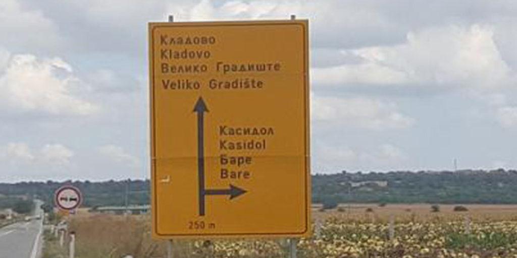 PutVelikoGradiste-SeloBareKasidol_2015-08-26