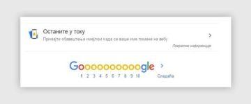 stay-in-loop-google